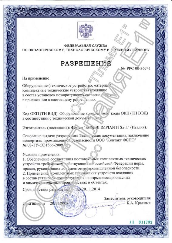Разрешение на применение Комплектных технических устройств входящих в состав модулей газового ПТ