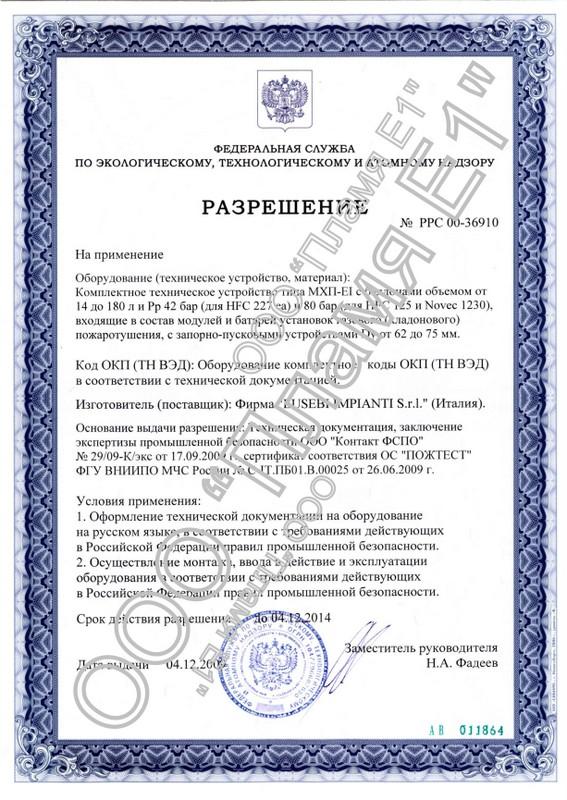 Разрешение на применение Модули газового пожаротушения MXP-EI