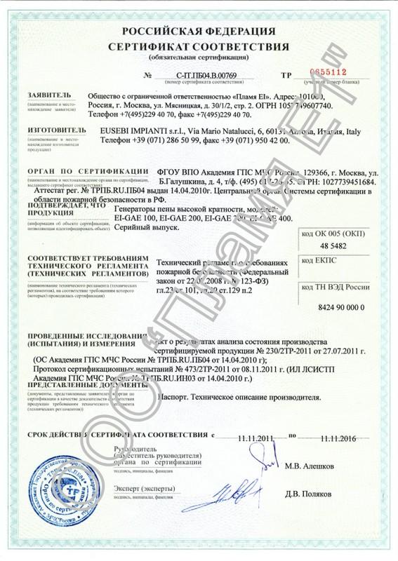 Сертификат соответствия Генераторы пены высокой кратности EI-GAE