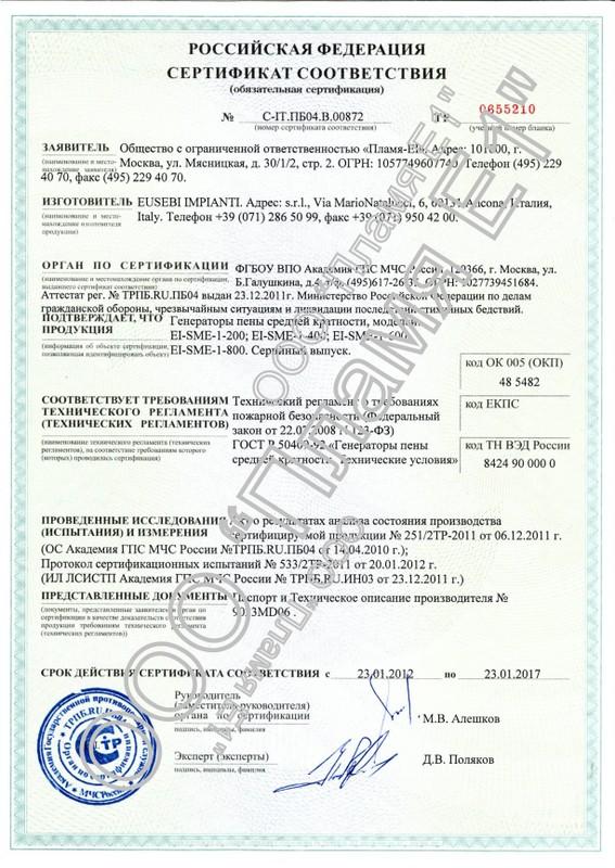 Сертификат соответствия Генераторы пены средней кратности EI-SME
