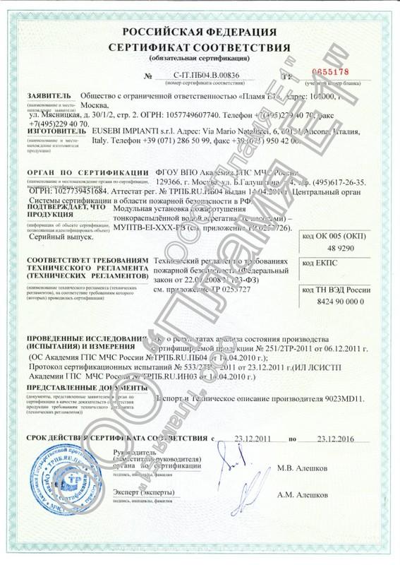 Сертификат соответствия Модульная установка пожаротушения тонкораспыленной водой агрегатная (с насосами)
