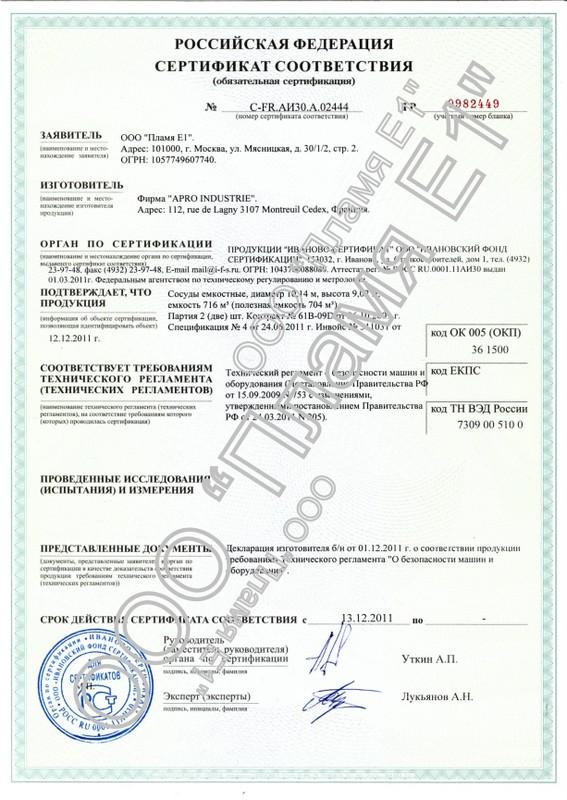 Сертификат соответствия Резервуар пожарный (на партию)