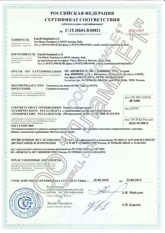 Сертификат соответствия Смеситель на линии EI-ML