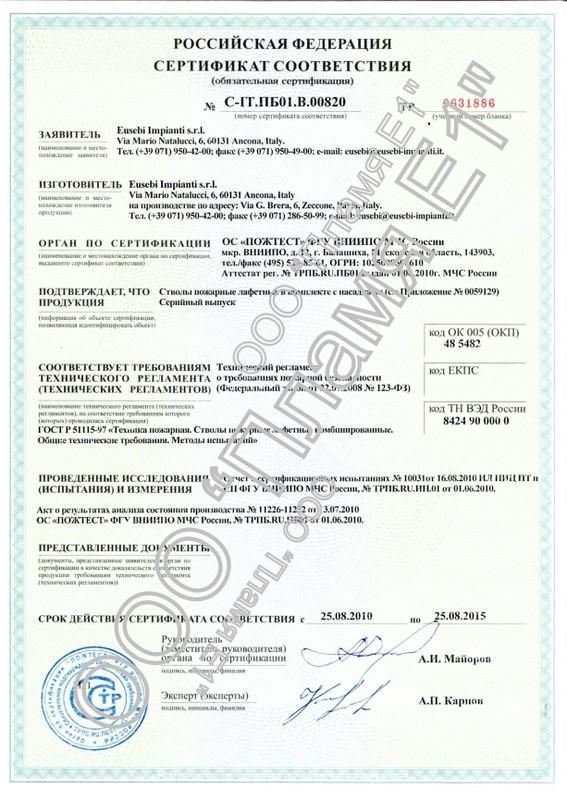Сертификат соответствия Стволы лафетные пожарные в комплекте с насадками